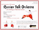 russian folk poster